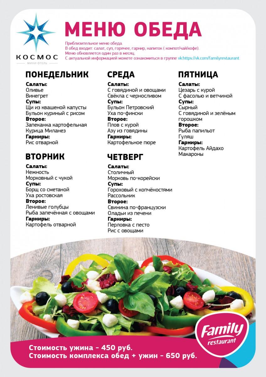 Преимущества месячной комплексной диеты